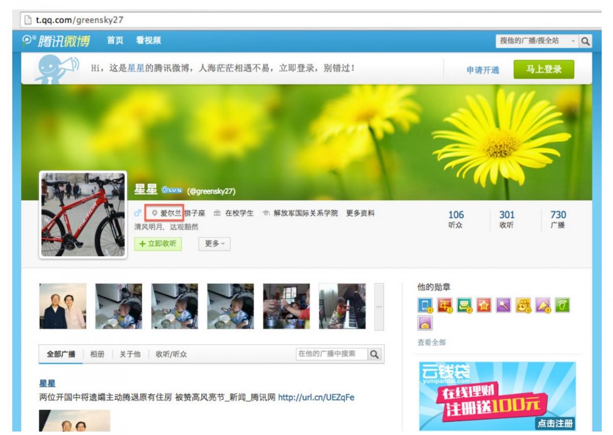 Weibo profile of Chinese hacker Ge Xing