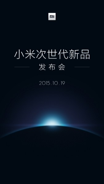Xiaomi Mi 5 launch invite