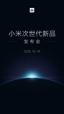 Xiaomi Mi 5 launch invite