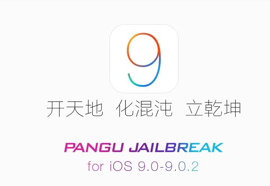 iOS 9 untethered jailbreak
