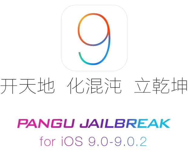 iOS 9-9 0 2 untethered jailbreak: How to fix common problems
