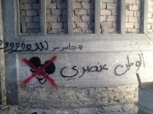 Homeland graffiti artists