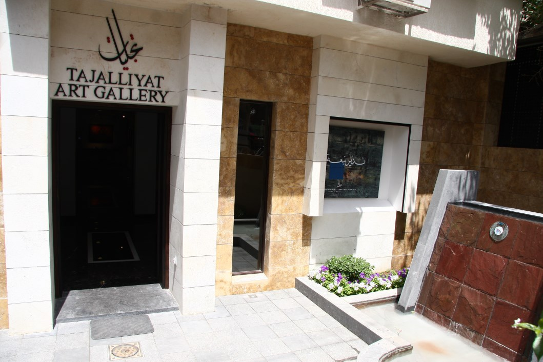 Tajalliyat art gallery Damascus
