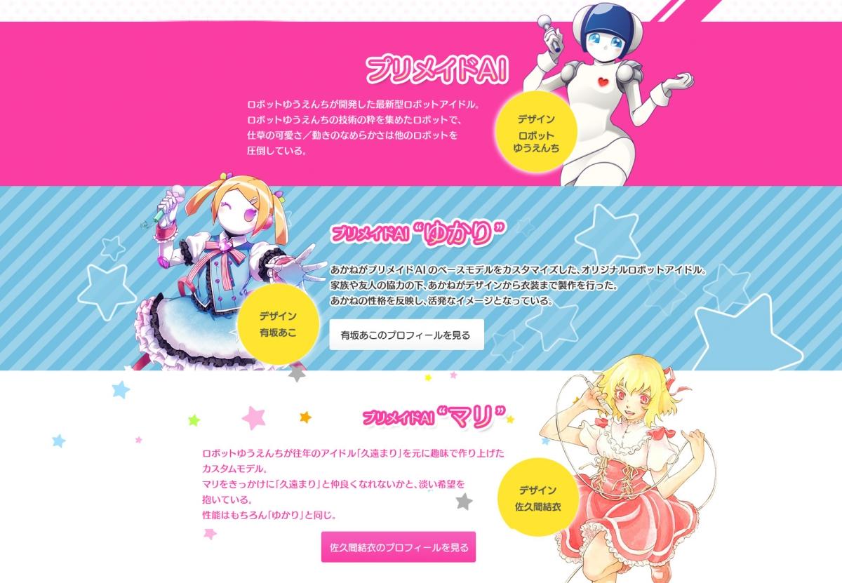 Premaid idol dance robot