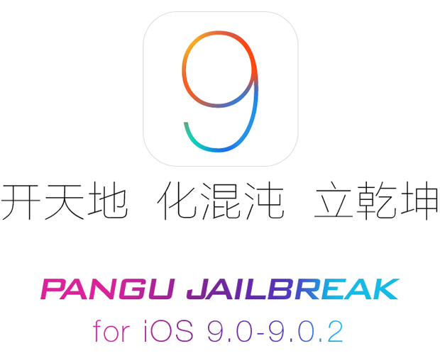 Pangu 1.2.0 untethered jailbreak for iOS 9.x.x