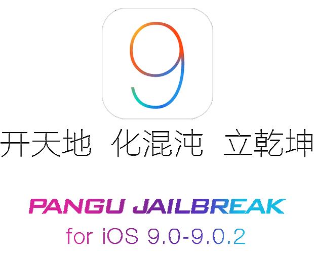Pangu 1.2.0 untethered jailbreak for iOS 9.x.x