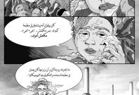 Ahmed Naji Use of Life