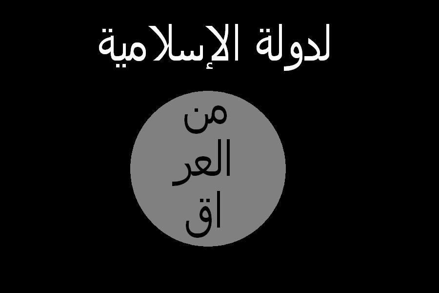 Flag of the Islamic State of Iraq