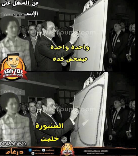 Sisi meme