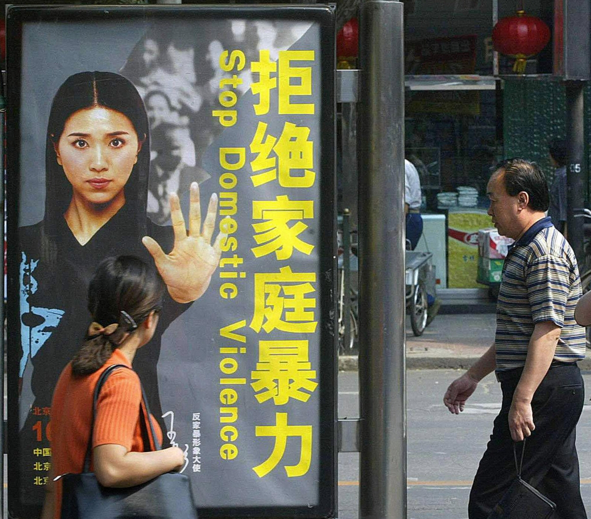 Domestic Violence China