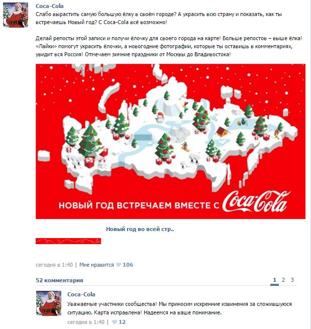 Coca Cola Map Ukraine