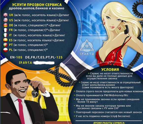 CallMeBaby criminal call centre advert