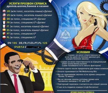 CallMeBaby criminal call centre advert
