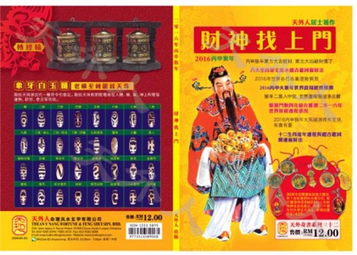 Thean Y Nang 2016 predictions book