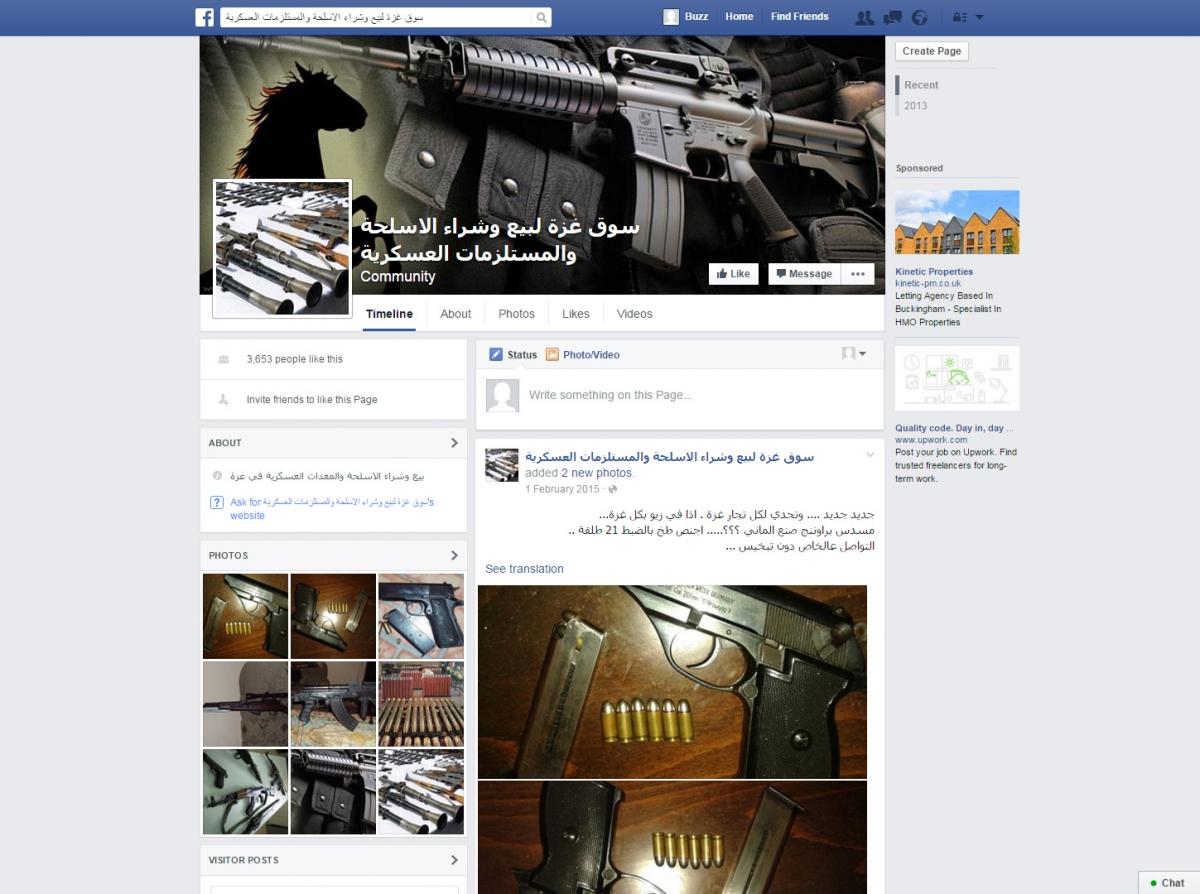 Arms shop in Gaza Facebook page
