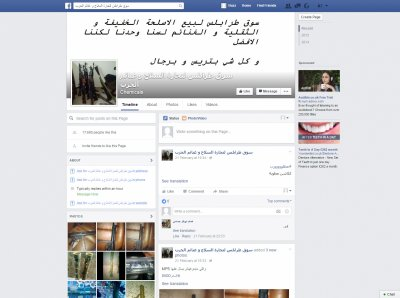 A firearms Facebook page in Tripoli