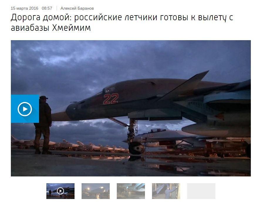 Screen grab from vesti.ru