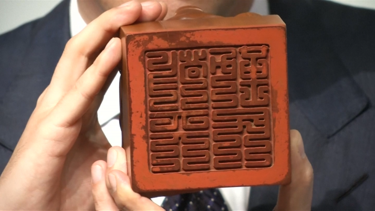 Emporer's seal