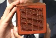 Emporer\'s seal