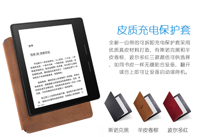 Kindle Oaisis