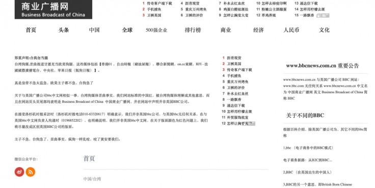 Fake BBC website China