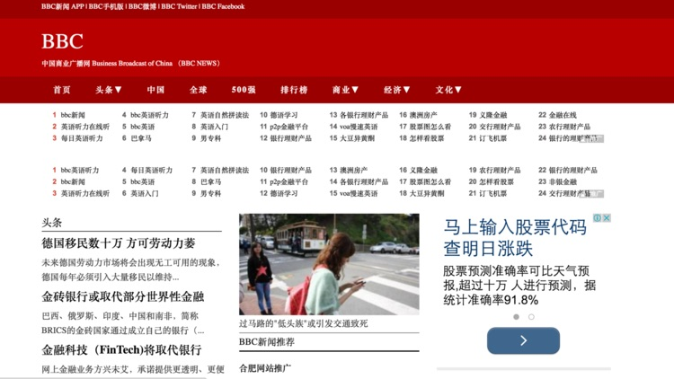 Fake BBC website China