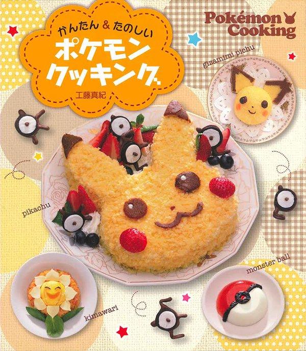 Pokemon cookbook