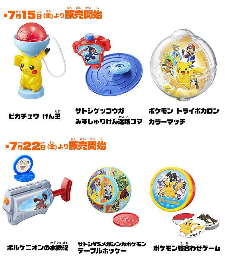 The 6 Pokemon Go Happy Meal toys