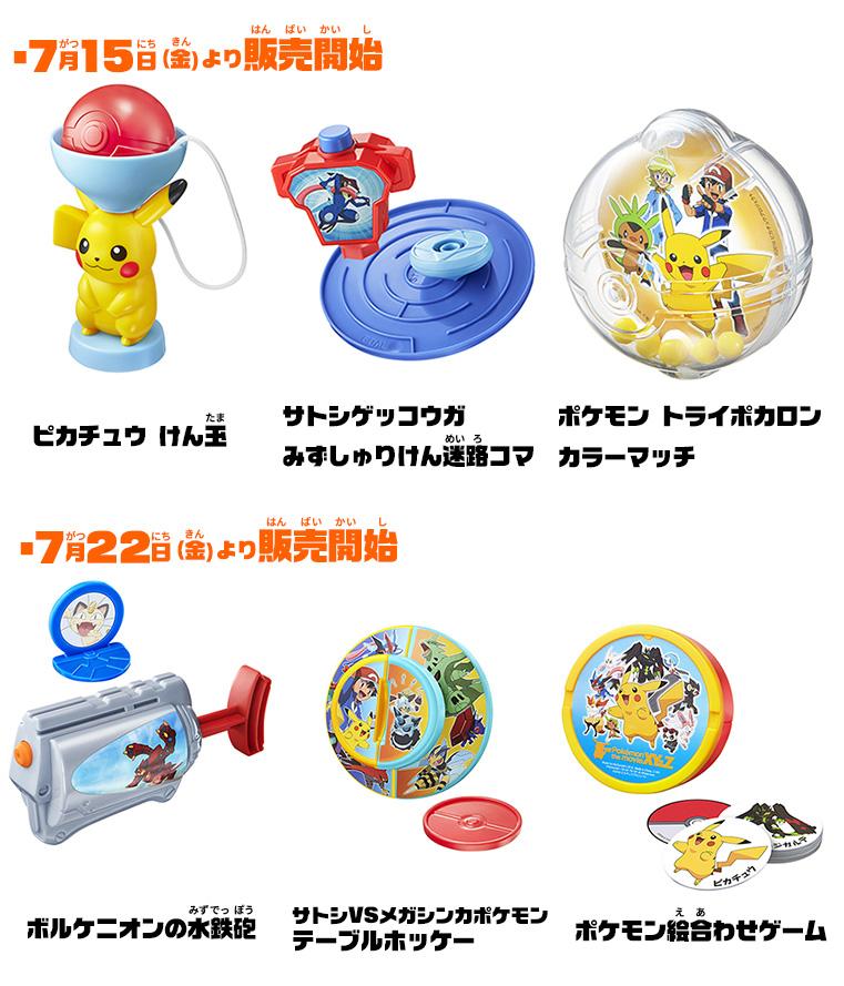 The 6 Pokemon Go Happy Meal toys