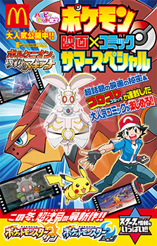 McDonald's Japan Pokémon Go comic book