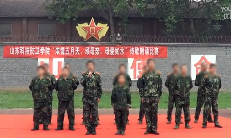 Shandong Science and Technology Defense Training Institute