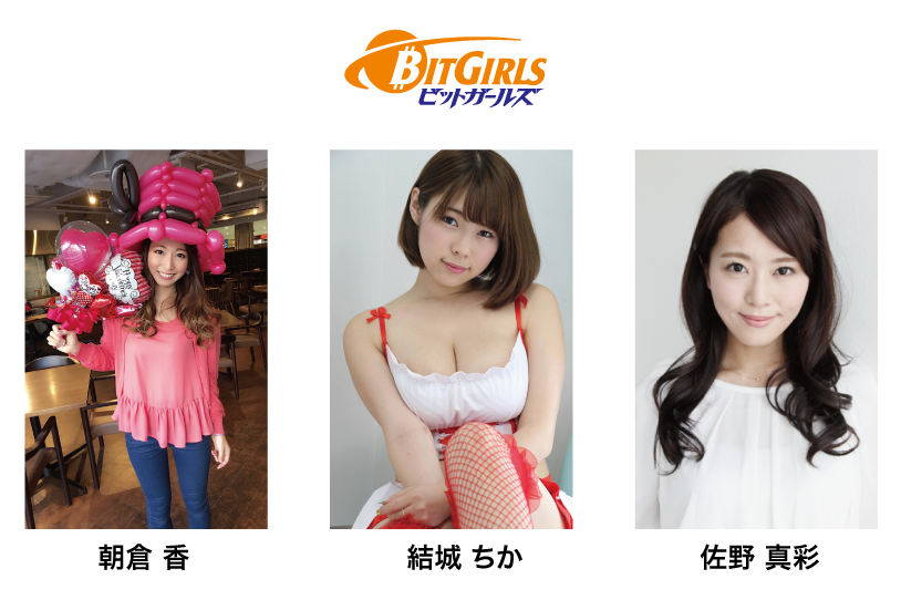 BitGirls Japanese cryptocurrency variety TV show