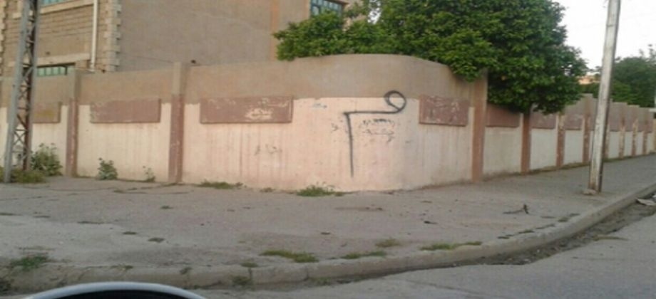 Resistance sign in Mosul