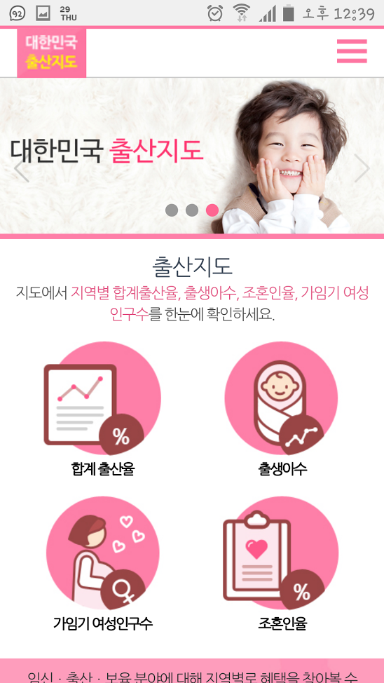 South Korea fertility website