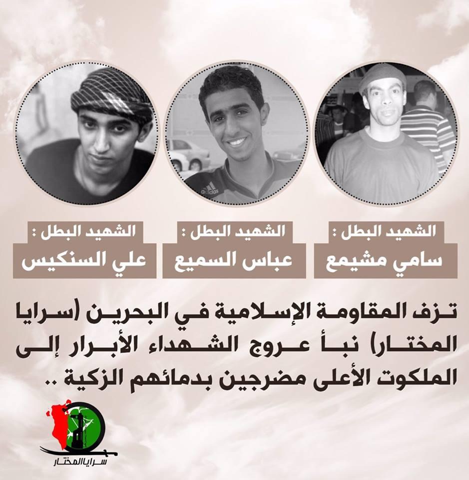 Bahrain capital punishment 2017