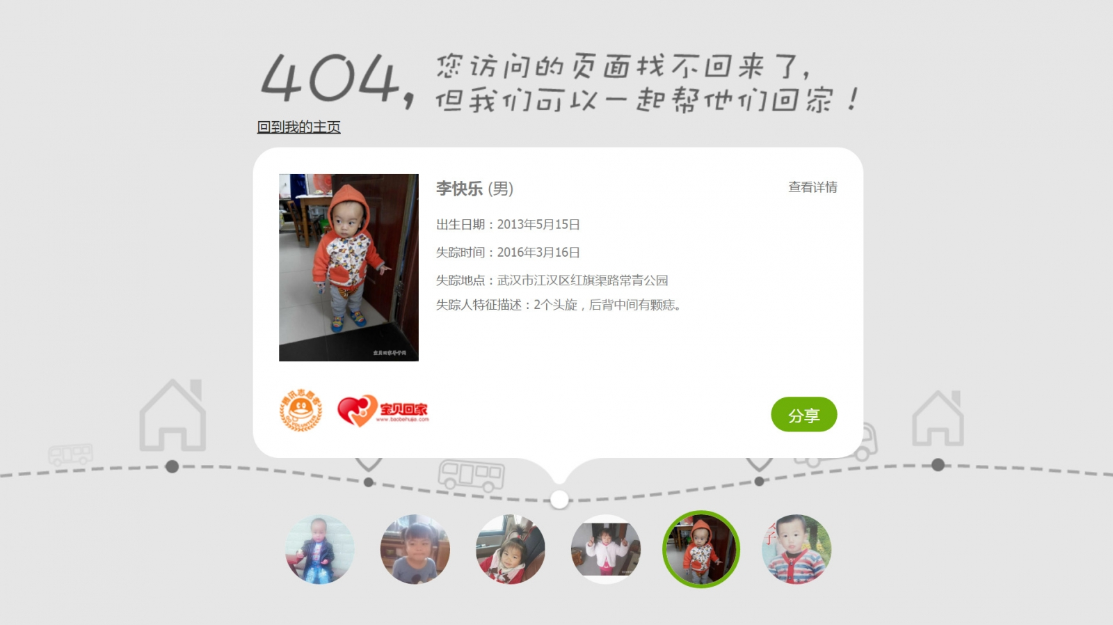 Using 404 pages to locate missing children