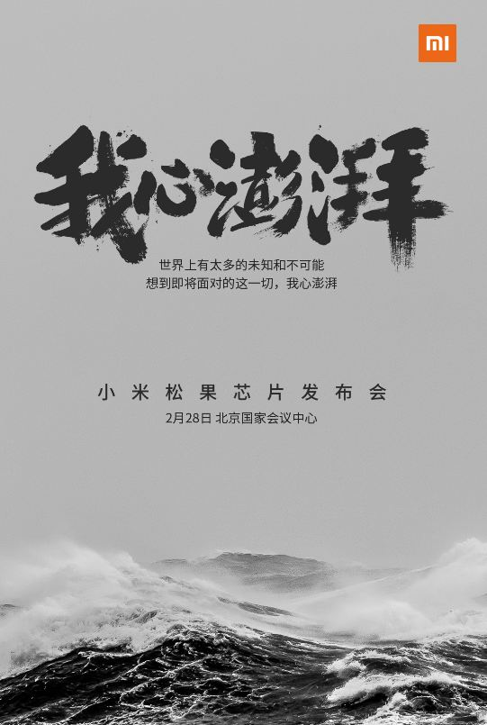 Xiaomi to launch Pinecone processor on 28February