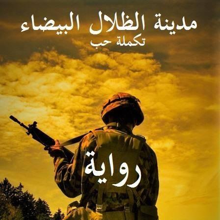 Anouar Rahmani's novel