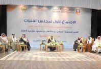 Saudi Arabia Girls Council