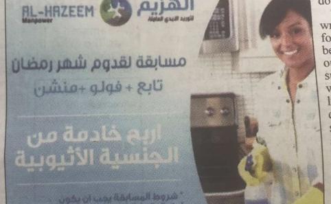 Al Hazeem Manpower ad