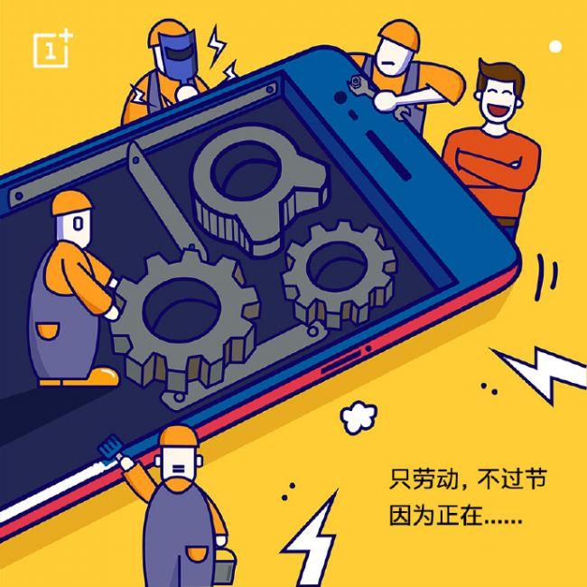 OnePlus 5 Weibo post