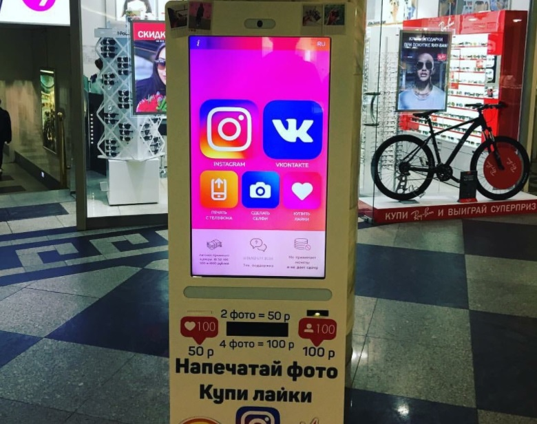 Instagram vending machine in Moscow