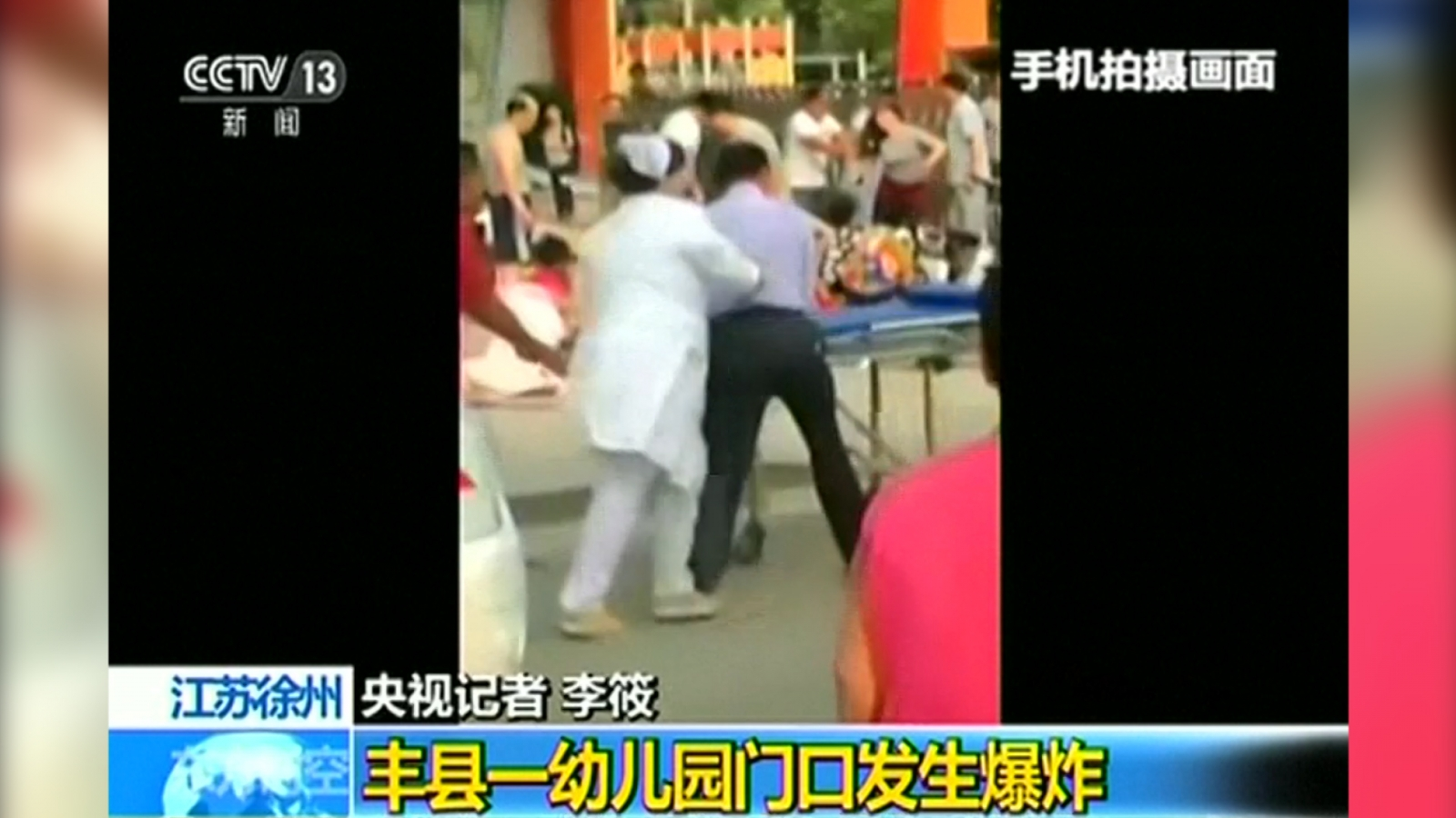 blast-near-chinese-kindergarten-killed-seven-injured-66