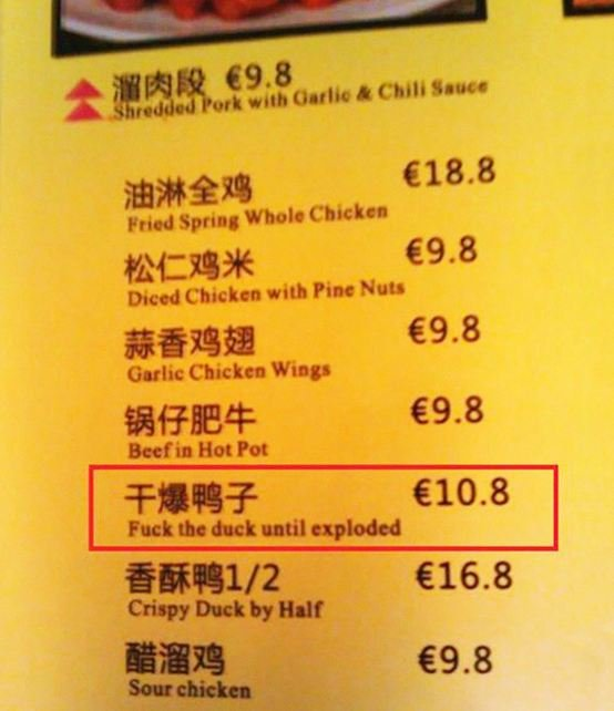Funny menu listings