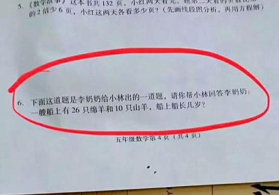 Chinese exam questin