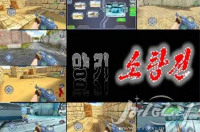North Korea video game america