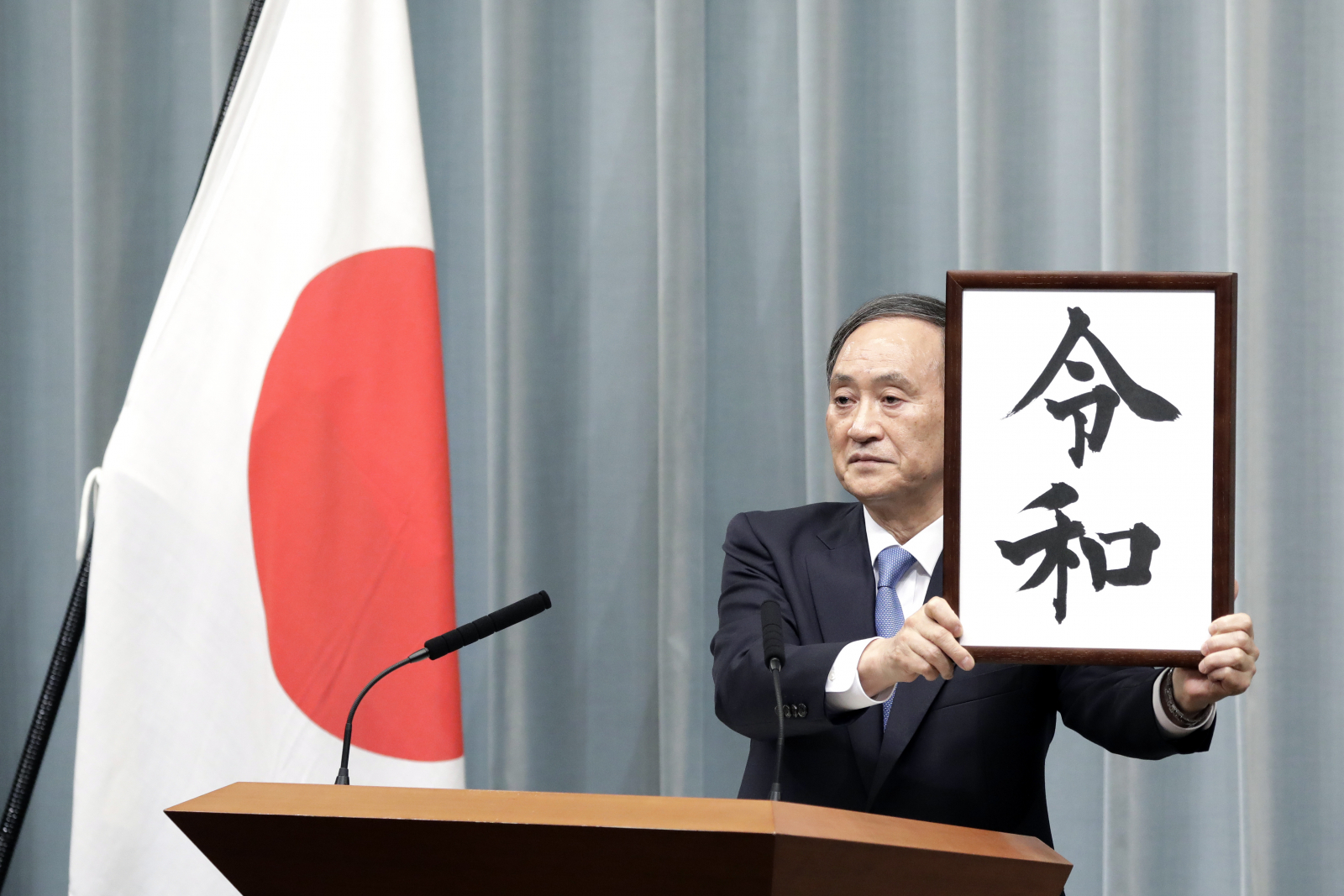 Reiwa Japan New Imperial Era