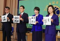Four candidates for Japan PM