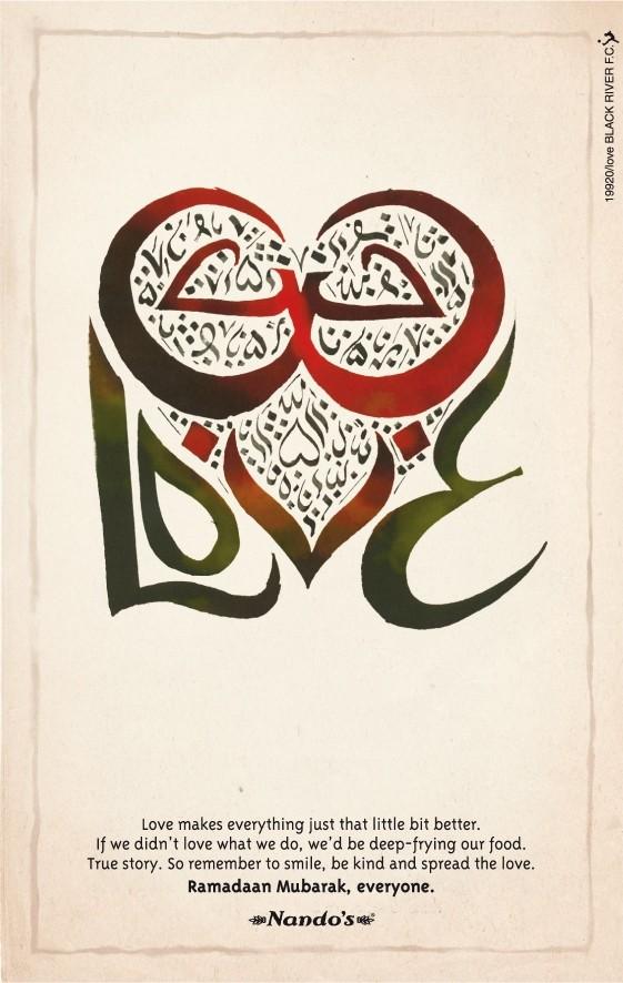 Love and Ramadan