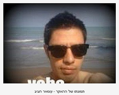 Alleged picture of 0xOmar